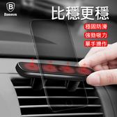 Baseus倍思 橫式雙夾磁吸車用出風口支架 手機導航 手機支架 車架 金屬 冷氣口 汽車支架