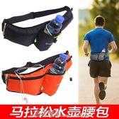 戶外多功能健身馬拉鬆跑步腰包運動水壺包6寸手機包男女騎行夜跑 艾莎嚴選