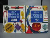 【書寶二手書T6/少年童書_XCC】進入科學世界的圖畫書-磁鐵_水_共2本合售