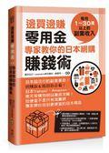 (二手書)邊買邊賺零用金,專家教你的日本網購賺錢術
