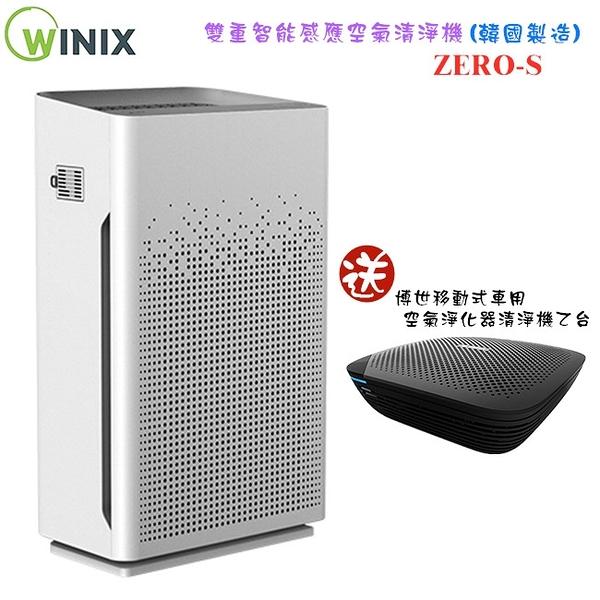 【韓國製造 週年慶加贈車用清淨機】Winix ZERO-S 雙重智能感應空氣清淨機