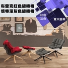 【C.L居家生活館】H520-2 布雷克紅色旋轉椅凳