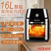 【南紡購物中心】特賣【HERAN禾聯】16L智能萬用氣炸烤箱 HAO-16CL010