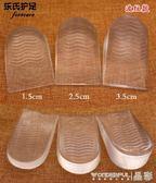 增高墊 透明出口1/2/3/4厘米內增高鞋墊半墊男女增高墊隱形自粘防滑 綠光森林