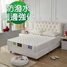 床墊 獨立筒 頂級飯店用-抗菌防潑水-側邊強化-獨立筒床墊-雙人5尺-$3999-限量【179購物中心】