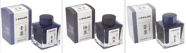 寫樂SAILOR-墨水-超微粒子顔料-極黑/青墨/蒼墨-50ml