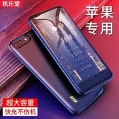 【降價一天】行動電源 iphone7背夾式7plus專用X大容量6s夾背超薄無線便攜移動電源