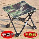戶外折疊椅便攜凳子露營沙灘椅 釣魚椅凳 畫凳寫生椅 馬扎小凳子  巴黎街頭