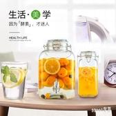 日式泡酒玻璃瓶子楊梅青梅李子小酒瓶專用帶龍頭密封罐釀酒壇子 JY4536【雅居屋】