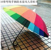 16骨自動免持手柄雙人防風彩虹傘長柄雨傘不滴水帶防潑水套HD【新店開張8折促銷】