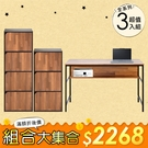 《HOPMA》斯麥書桌收納櫃組合/三門/四門/置物櫃/工作桌/書櫃E-D600+G-D306+G-D406