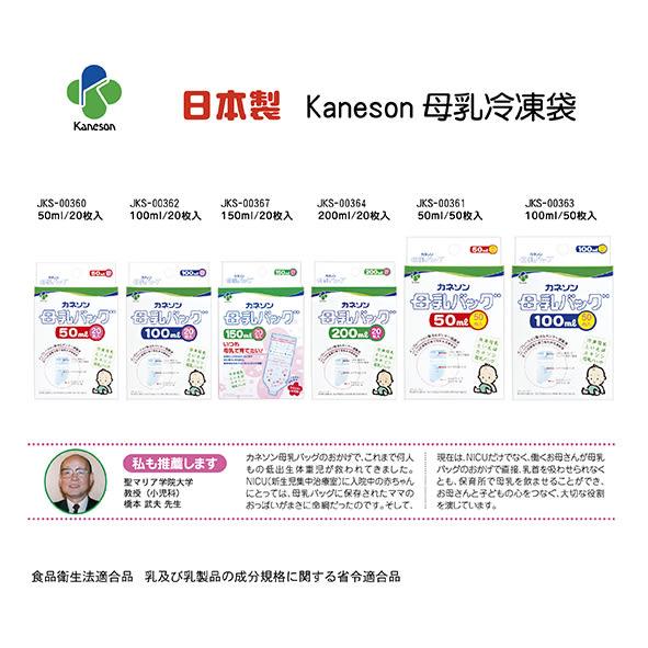 *美馨兒* Kaneson 母乳冷凍袋/母乳保鮮袋/日本製(50入X4盒)[2種規格可選] 1900元