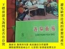 二手書博民逛書店罕見連環畫報1975.8(館藏書)Y233191