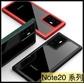 【萌萌噠】三星 Galaxy Note20 Note20 Ultra 晶彩系列 時尚高檔透明殼 全包防摔透明軟殼 手機殼 手機套