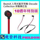 現貨 10週年特別版 BEATS BeatsX 頸掛式 藍牙耳機 藍芽 耳機 入耳式 先創代理 公司貨 保固一年Beats X