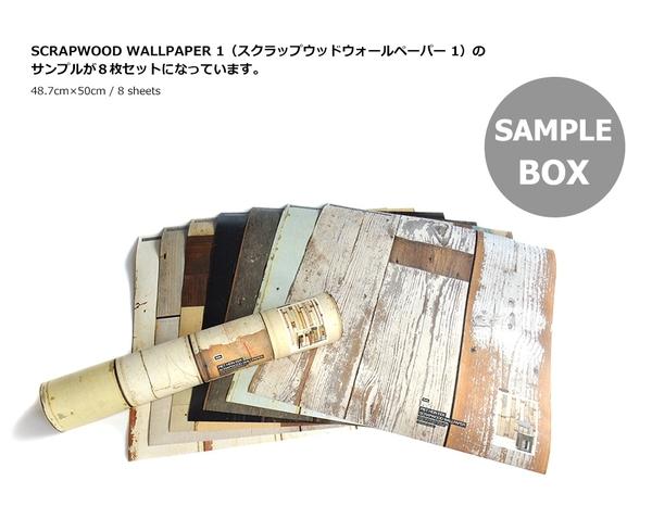 【進口牆紙】Scrapwood Wallpaper by Piet Hein Eek【樣本套盒 】荷蘭 木紋 仿真(fake) 工業風