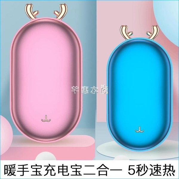 暖手寶充電寶兩用二合一 迷你便攜式快速加熱小米暖寶寶熱水袋 交換禮物