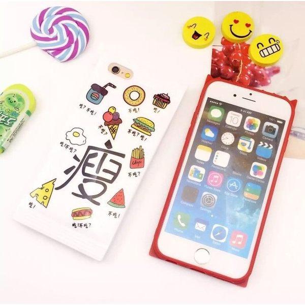 iPhone手機殼 糖果造型 吃貨專用手機殼 矽膠軟殼 蘋果iPhone7/iPhone6手機殼