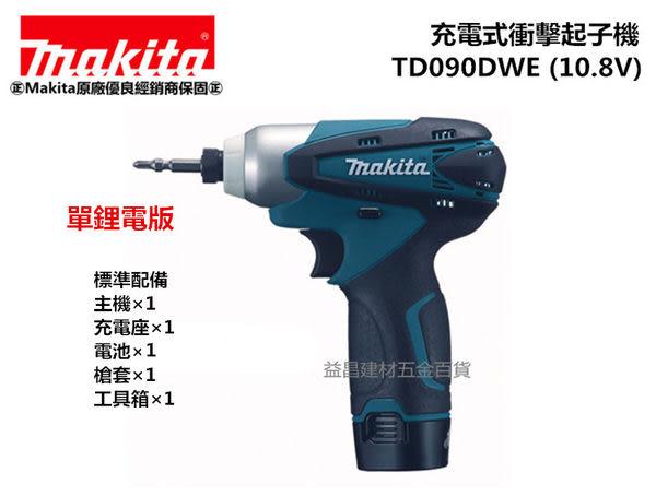 【台北益昌】牧田 TD090 單鋰電版 DIY好選擇!Makita TD090DWE 10.8V 鋰電 衝擊起子機