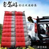 充氣床墊防潮墊戶外5cm加厚自動充氣墊單人睡墊露營地墊帳篷野營午休麥吉良品