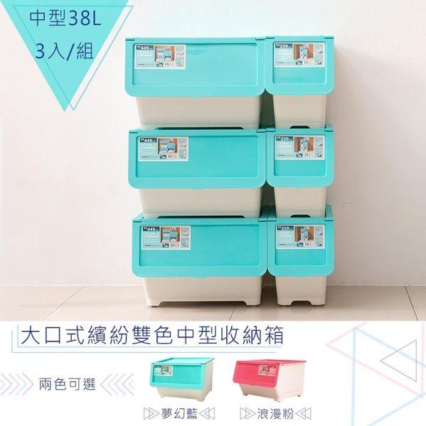 【dayneeds】【免運費】大口式繽紛雙色[3入] 夢幻藍_中型收納箱/衣物收納箱/置物箱/整理箱