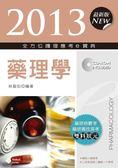 (二手書)2013全方位護理應考e寶典:藥理學