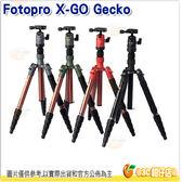 8/31前腳架免費保養 Fotopro X-GO Gecko 公司貨 鋁合金 輕便腳架 三腳架 旅行腳架 黑 綠 灰 橘