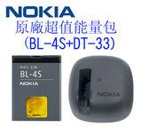 【 SL  】★NOKIA 原廠X3-02超值能量包(BL-4S+DT-33) ★ 聯強保固 ★適用機種 2680 / 3710/ 7100 / X3