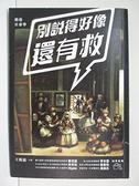 【書寶二手書T1/社會_FTK】動漫社會學-別說得好像還有救_fallengunman, 千翠