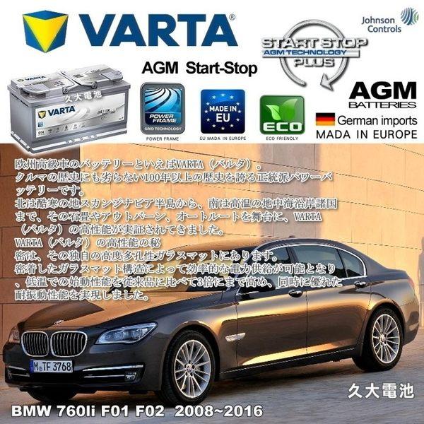 ✚久大電池❚ 德國進口 VARTA G14 AGM 95Ah BMW 760li F01 F02 2008~2016