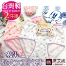 兒童內褲 女童褲二枚組 (小蘋果款) 台灣製造 No.8006-席艾妮SHIANEY