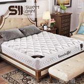 床墊進口乳膠床墊彈簧椰棕墊軟硬席夢思床墊 NMS