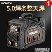 電焊機220v家用315 400兩用380v便攜式小型全自動工業雙電壓焊機 NMS名購新品