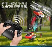 遙控玩具-遙控飛機直升機耐摔充電動男孩兒童玩具防撞搖空航模型小無人機 東川崎町