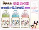 麗嬰兒童玩具館~小獅王辛巴 Simba-桃樂絲心願PPSU寬口葫蘆小奶瓶200ml(單入)