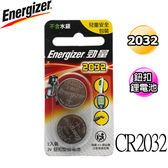 勁量Energizer CR2032 鈕扣鹼性電池 2入
