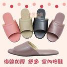 【雨眾不同】居家拖鞋 室內拖鞋 舒適厚底...