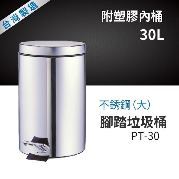 不銹鋼腳踏垃圾桶(大)(附塑膠內桶)PT-30 垃圾桶總匯 資源回收桶 垃圾桶 清潔車