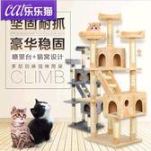 貓爬架窩劍麻貓樹貓架子大型貓架貓跳台貓抓柱用品貓咪爬架玩具SSJJG【時尚家居館】