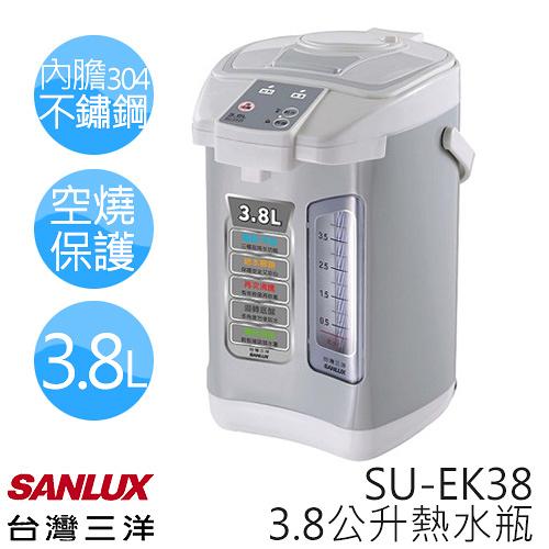 【台灣三洋 SANLUX】3.8公升 熱水瓶 SU-EK38