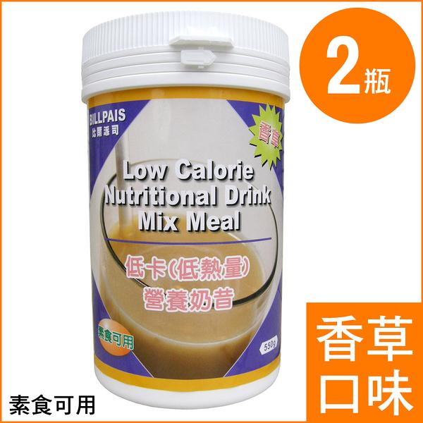 香草奶昔 低卡(低熱量)營養奶昔-2瓶/組(550公克/瓶-熱量9.6)附湯匙【BILLPAIS】Vanilla-Low-2