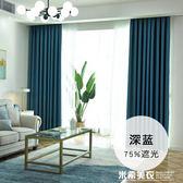 亞麻窗簾布遮光遮陽布料北歐式簡約臥室客廳紗簾純色現代簡約 米希美衣