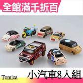 【小福部屋】日本 TOMICA 妖怪 小汽車 (全套價8隻) 生日 禮物 玩具【新品上架】