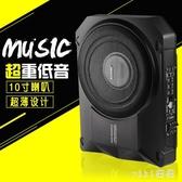 10寸超薄汽車低音炮音響有源車載改裝超重低音內置功放喇叭LXY3450【VIKI菈菈】