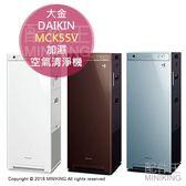 【配件王】日本代購 2018新款 DAIKIN 大金 MCK55V 加濕 空氣清淨機 PM2.5 除臭 13坪