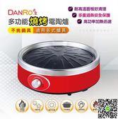 24小時極速出貨 丹露DANRO-多功能燒烤電陶爐  科技藝術館