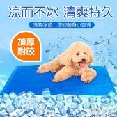 夏季狗狗涼席 寵物冰墊 凝膠涼墊夏天降溫泰迪狗墊子 zh4052【艾菲爾女王】
