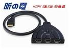 【小樺資訊】含稅 HDMI切換器 三進一出 高清 1.4 1080P 3進1出 轉換器