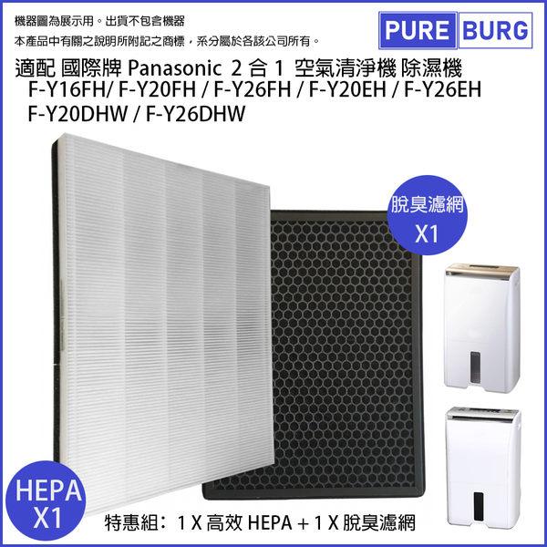 HEPA+脫臭空氣濾網適用國際牌Panasonic NanoeX 2合1空氣清淨除濕機8/10/13公升 F-Y20EH F-Y20FH F-Y26EH F-Y26FH