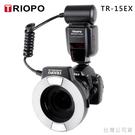 EGE 一番購】TRIOPO 捷寶 TR-15EX /C TTL環型閃光燈 可AB燈管獨立控制,CANON【公司貨】